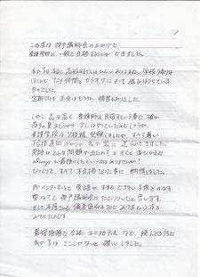 偏差値が大幅にアップした卒業生のお母様からの手紙①