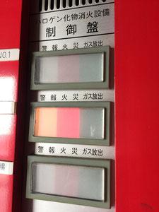 """制御盤で""""警報""""と""""火災""""の表示確認"""