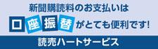 読売ハートサービス