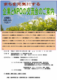 摂津市商工会にてプレゼン2015/10/30