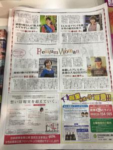 日本政策金融公庫 広報誌掲載