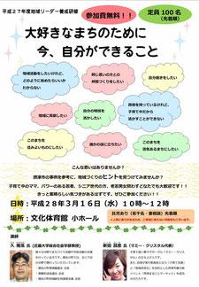 兵庫県の猪名川町にて講演2016/3/16