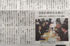 2017年01月06日  中日新聞