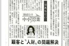 2012年5月 中部経済新聞に掲載