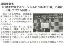 2009年4月 岡崎商工会議所会報に掲載