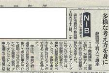 2017年07月13日   中日新聞に