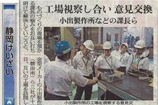 2016年07月15日  中日新聞