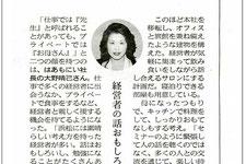 2012年6月 中部経済新聞に掲載
