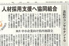 2016年9月13日   静岡新聞