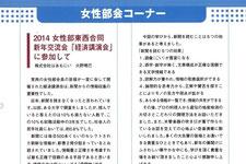 2014年春・夏号 浜松東法人会 会報に掲載