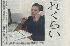 2015年12月2日 中日新聞に掲載