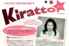 2009年4月 岡崎市市民文化部 市民協働推進課情報誌に掲載