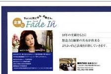 2009年9月 浜松東法人会 会報に掲載