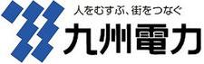 九州電力ホームページ