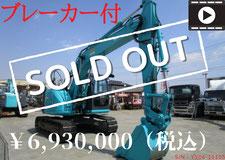 コベルコ SK135SR-2 2009年 3,372h  ¥6,930,000(税込)
