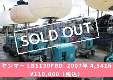 ヤンマーLB1130FBD-1 2007年4,541h¥110,000(税込)