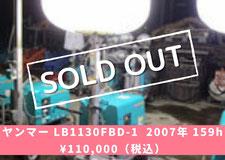 ヤンマーLB1130FBD-1 2007年 159h