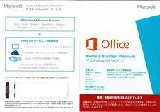 マイクロソフトオフィスの使用に伴うマイクロソフトアカウントの設定用の書類の写真