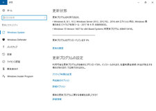 Windowsのセキュリティ更新画面のキャプチャ