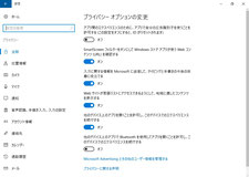 Windows10のプライバシー設定画面のキャプチャ
