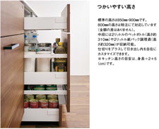ウッドワン キッチン SA 使いやすい収納