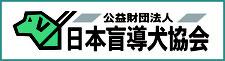 日本盲導犬協会バナー