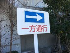 標識の工事写真