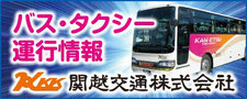 関越交通株式会社バナー