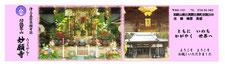 妙願寺ホームページ