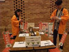 北海道生物多様性保全課コーナー写真