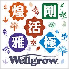 Wellgrow[ウェルグロー]へリンク