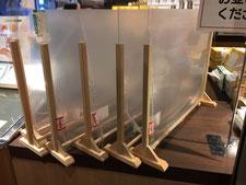 飛沫防止衝立 テーブル用 サイズオーダー アクリル支給 七尾市 中島建具センター