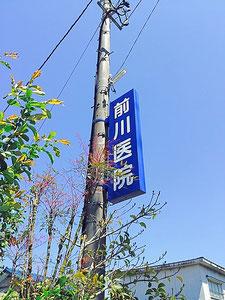 前川医院の、道路前の看板です。
