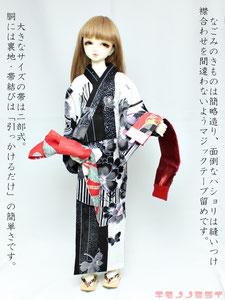 キモノノミライの着物,Dollfie kimono