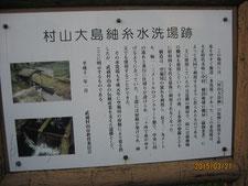 村山紬洗い場跡