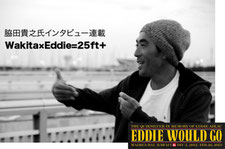 脇田貴之氏インタビュー連載  Wakita×Eddie Part1~3text by Tokushi Akai:                    photos by Ryo Shimizu