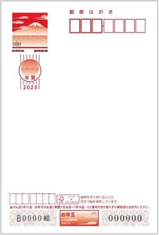 年賀状印刷データ入稿で使える普通はがき