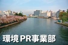 環境PR事業部▶