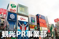 観光PR事業部▶