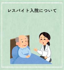 レスパイト入院について