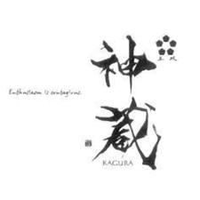 神蔵 松井酒造 日本酒