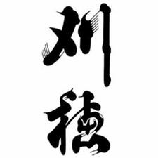 刈穂 日本酒 地酒
