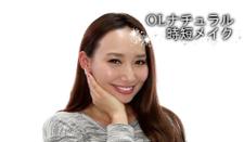 OLナチュラル 時短メイク 李雨瀟