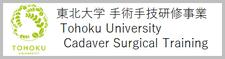 東北大学器官解剖学