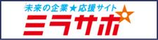 ミラサポ 未来の企業★応援サイト