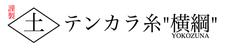"""テンカラ糸""""横綱""""ロゴ"""