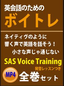 発音と発声レッスンで響く声で英語が話せるようになる
