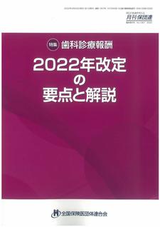 2020年改定の要点と解説