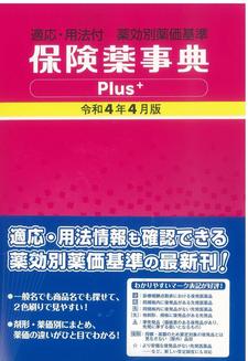 保険薬事典Plus+令和2年4月版