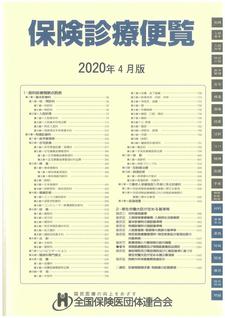 保険診療便覧2018年4月版